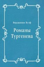 Романы Тургенева