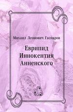 Еврипид Иннокентия Анненского
