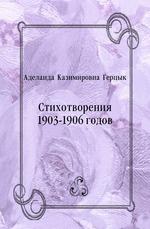 Стихотворения 1903-1906 годов
