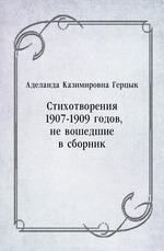 Стихотворения 1907-1909 годов, не вошедшие в сборник