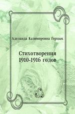 Стихотворения 1910-1916 годов