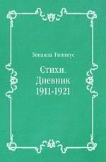 Стихи. Дневник 1911-1921