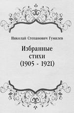 Избранные стихи (1905 - 1921)