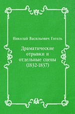Драматические отрывки и отдельные сцены (1832-1837)