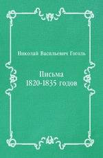 Письма 1820-1835 годов