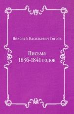 Письма 1836-1841 годов