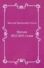 Письма 1842-1845 годов