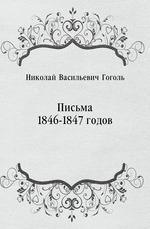 Письма 1846-1847 годов