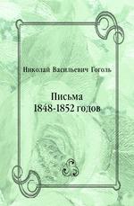 Письма 1848-1852 годов