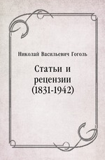 Статьи и рецензии (1831-1942)