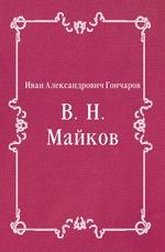 В. Н. Майков