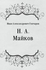 Н. А. Майков
