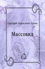 Массовка