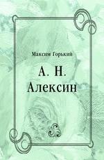 А. Н. Алексин