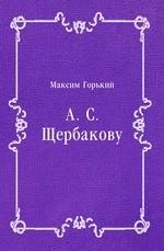 А. С. Щербакову