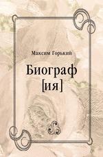 Биограф[ия]