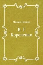 В. Г Короленко