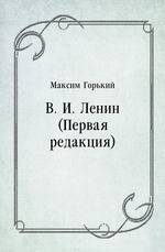 В. И. Ленин (Первая редакция)