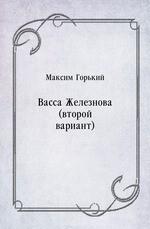 Вacca Железнова (второй вариант)