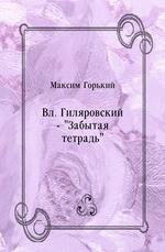 """Вл. Гиляровский - """"Забытая тетрадь"""""""