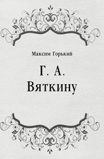 Г. А. Вяткину