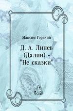 """Д. А. Линев (Далин) - """"Не сказки"""""""