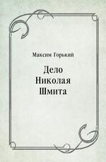 Дело Николая Шмита