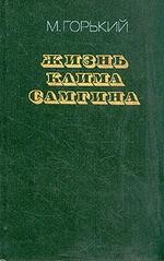 Жизнь Клима Самгина (Сорок лет). Повесть. Часть третья