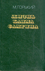 Жизнь Клима Самгина (Сорок лет). Повесть. Часть четвертая