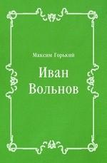 Иван Вольнов