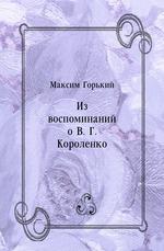 Из воспоминаний о В. Г. Короленко