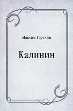 Калинин