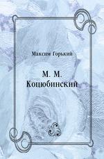 М. М. Коцюбинский