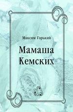 Мамаша Кемских
