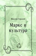 Маркс и культура