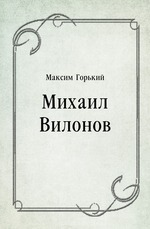 Михаил Вилонов