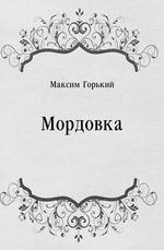 Мордовка