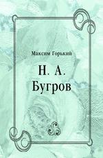 Н. А. Бугров