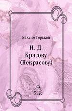 Н. Д. Красову (Некрасову)