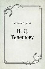 Н. Д. Телешову