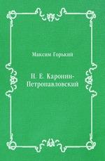 Н. Е. Каронин-Петропавловский