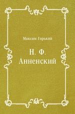 Н. Ф. Анненский