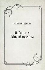 О Гарине-Михайловском