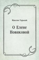О Елене Новиковой