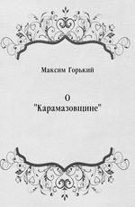 """О """"Карамазовщине"""""""