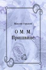 О М. М. Пришвине