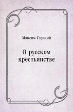 О русском крестьянстве