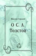 О С. А. Толстой