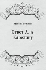 Ответ А. А. Карелину