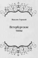 Петербургские типы